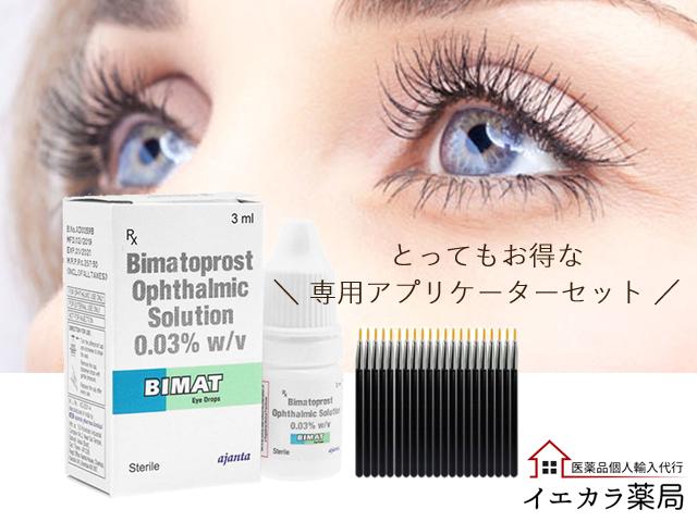 bimat-applicator-set