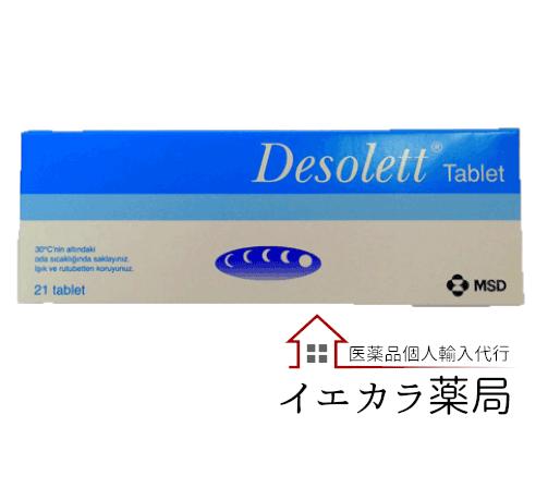 Desolett