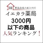3000円以下人気ランキング