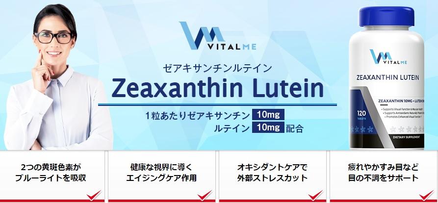 ゼアキサンチンルテイン