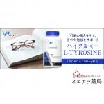 L-チロシン500mg・バイタルミー(VitalMe)