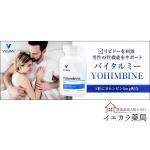ヨヒンビン5mg・バイタルミー(VitalMe)