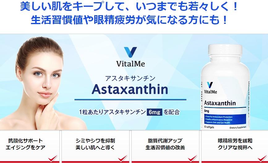 アスタキサンチン6mg・バイタルミー(VitalMe)