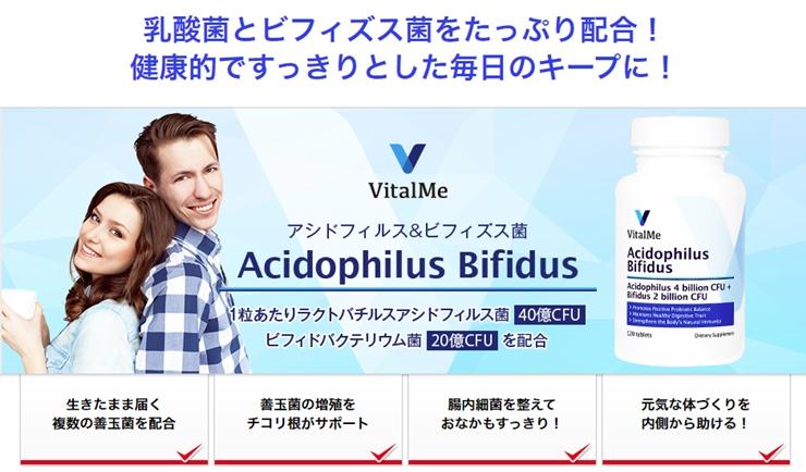 アシドフィルス&ビフィズス菌・バイタルミー(VitalMe)