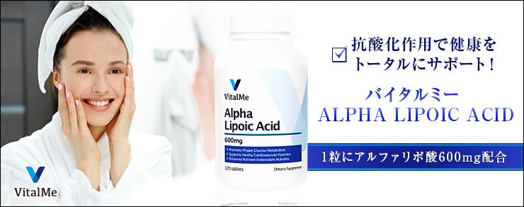 アルファリポ酸600mg・バイタルミー(VitalMe)