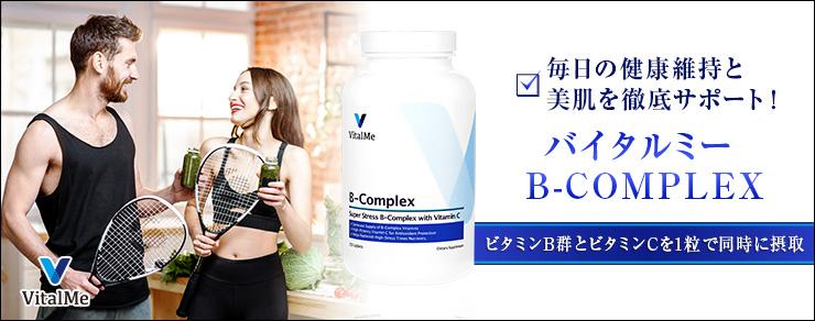 Bコンプレックス・バイタルミー(VitalMe)