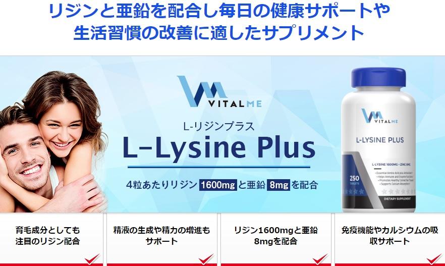 Lリジンプラス・バイタルミー(VitalMe)