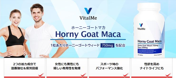 ホーニーゴートマカ・バイタルミー(VitalMe)