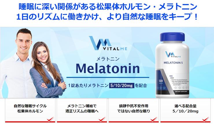 メラトニン5mg/10mg/20mg・バイタルミー(VitalMe)