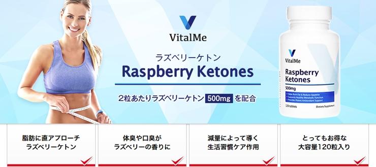 ラズベリーケトン500mg・バイタルミー(VitalMe)
