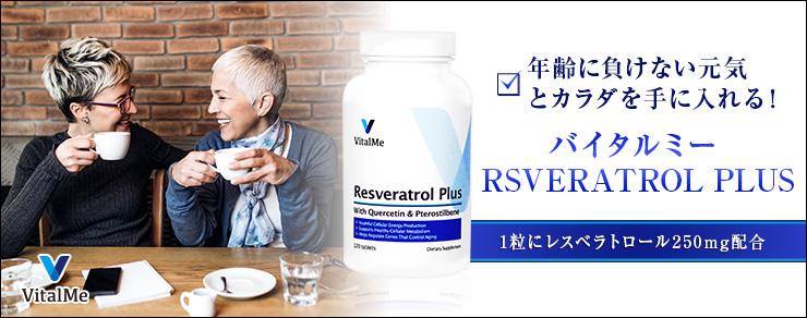 レスベラトロールプラス・バイタルミー(VitalMe)