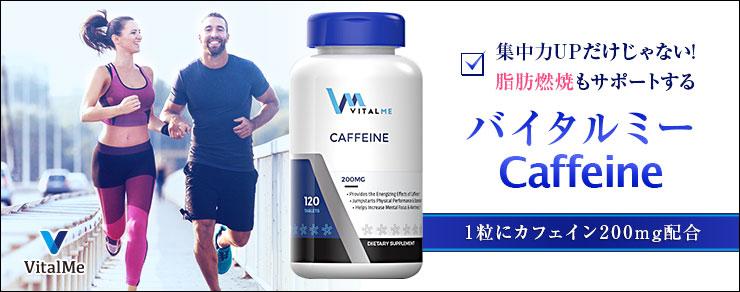 カフェイン200mg・バイタルミー(VitalMe)