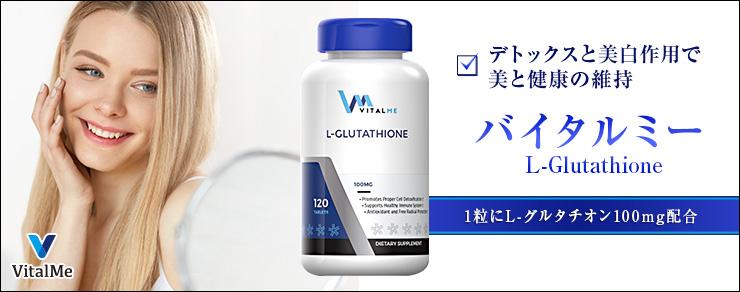 L-グルタチオン100mg・バイタルミー(VitalMe)