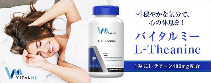 L-テアニン400mg・バイタルミー(VitalMe)