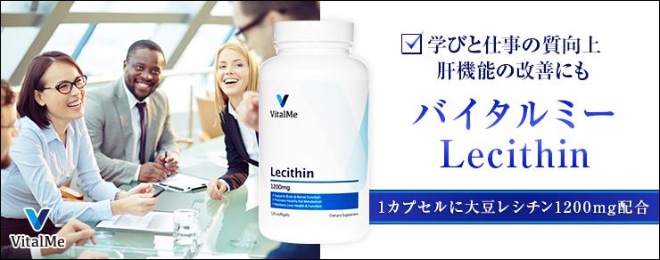 レシチン1200mg・バイタルミー(VitalMe)