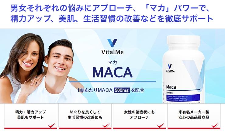 マカ500mg・バイタルミー(VitalMe)