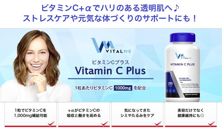 ビタミンCプラス・バイタルミー(VitalMe)